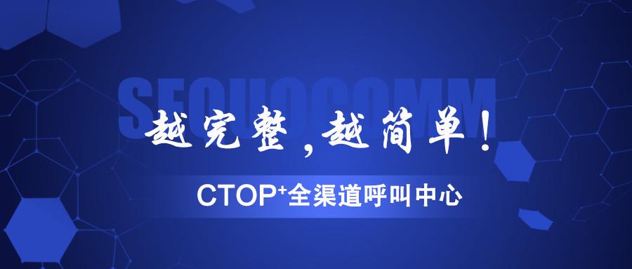 CTOP+全渠道千赢国际唯一授权中心——越完整,越简单