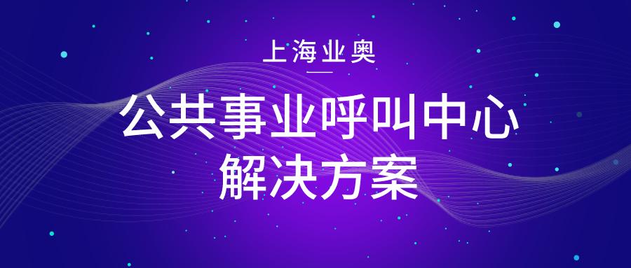 上海业奥公共事业千赢国际唯一授权中心解决方案